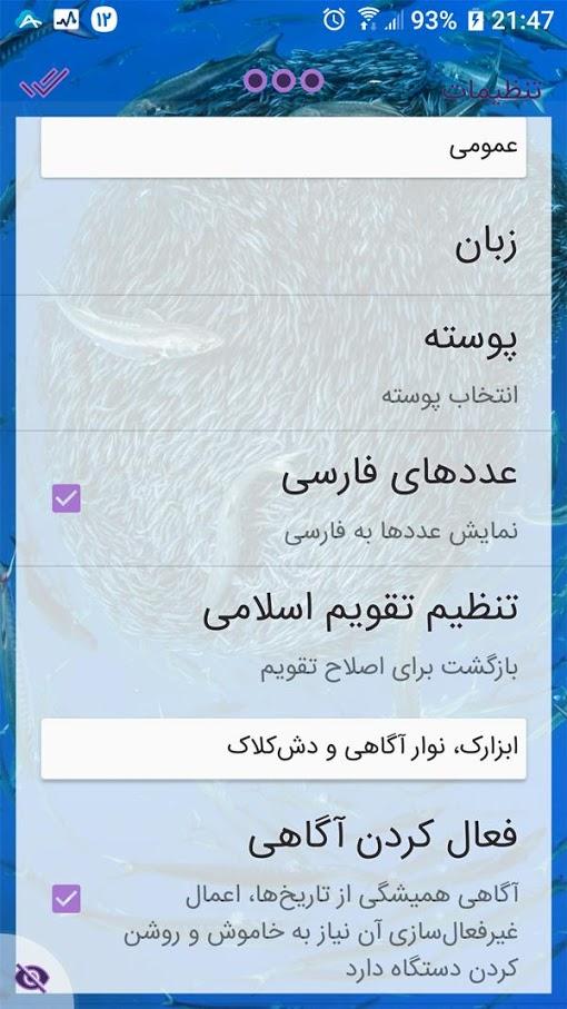 Iranian Calendar 3.9.0 دانلود تقویم فارسی 98 برای اندروید