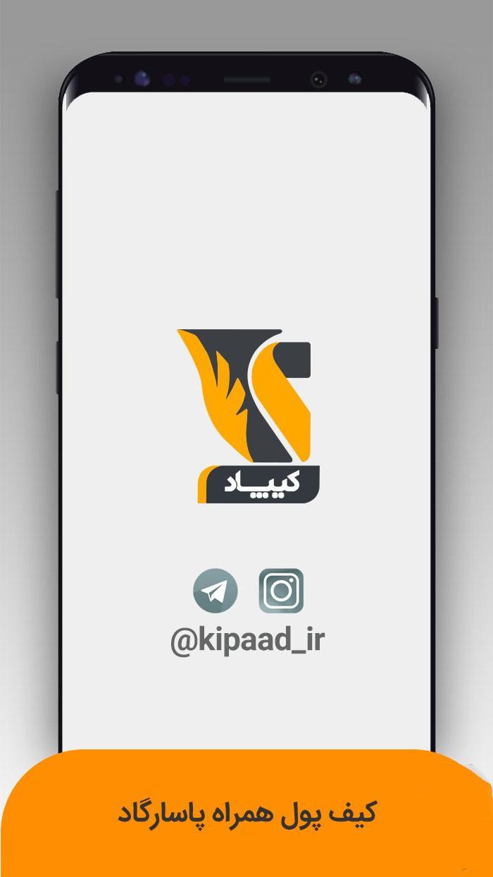 دانلود کیپاد Kipod 3.06.160 برنامه پرداخت عوارض جاده ای، اتوبان و آزادراه
