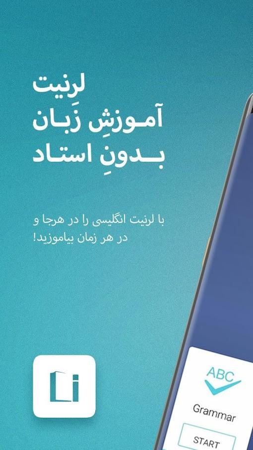 دانلود Learnit 2.1.13 برنامه لرنیت آموزش زبان انگلیسی ایرانی