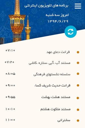 Razavi TV 2.0.2 دانلود برنامه پخش زنده و رسمی از حرم امام رضا (ع)