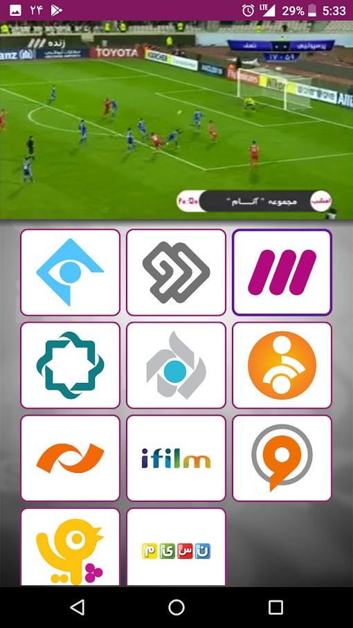دانلود Ri-TV 2.8.4 برنامه تلویزیون همراه رایتل اندروید