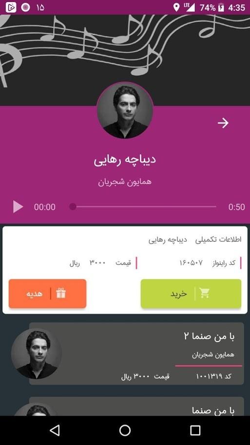 Rinavaz 2.0.0 دانلود اپلیکیشن راینواز آهنگ پیشواز رایتل اندروید