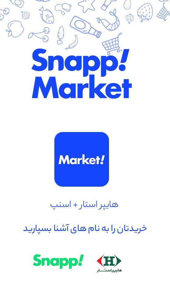 دانلود اسنپ مارکت SnappMarket 3.4.7 برای اندروید و iOS آیفون
