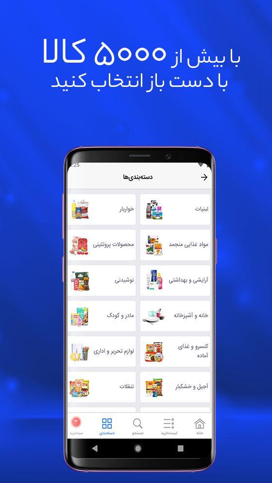 دانلود اسنپ مارکت SnappMarket 3.2.5 برای اندروید و iOS آیفون