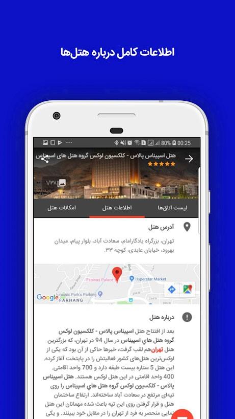 دانلود Snapptrip 2.1.5 – اسنپ تریپ رزرو هتل و بلیط هواپیما اندروید و iOS آیفون