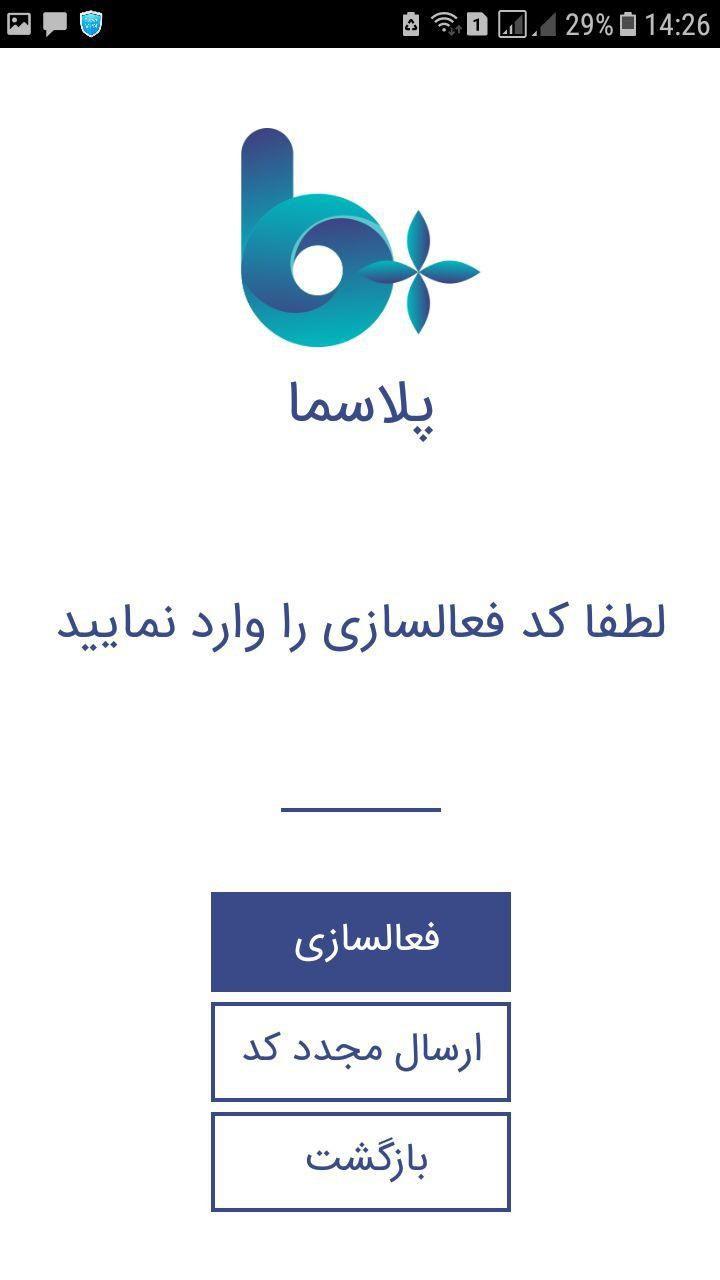 TabTaab 2.1.3 دانلود اپلیکیشن پلاسما برنامه تب تاب