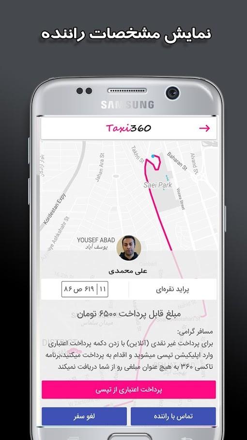 دانلود Taxi360 32.13 برنامه تاکسی 360 (مقایسه قیمت تاکسی آنلاین)