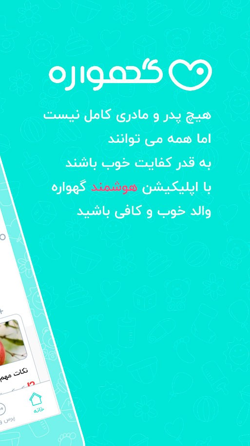 دانلود گهواره Gahvare 5.173.11 برنامه تربیت کودک و بارداری اندروید