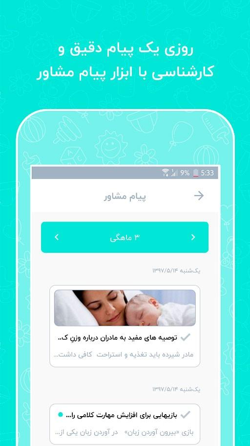 دانلود گهواره Gahvare 5.569.11 – برنامه تربیت کودک و بارداری اندروید