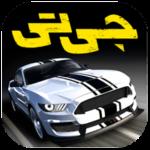 دانلود GT: Speed Club 1.11.1 بازی جی تی کلوپ سرعت اندروید