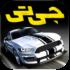 دانلود GT: Speed Club 1.7.5.184 بازی جی تی کلوپ سرعت اندروید + مود