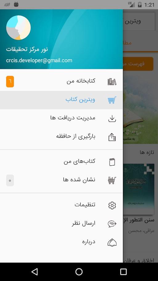 دانلود همراه نور Hamrah Noor 5.2.8 – برنامه کتابخوان اندروید