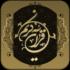 QuranTr 1.0 دانلود نرم افزار ترجمه خواندنی قرآن برای اندروید