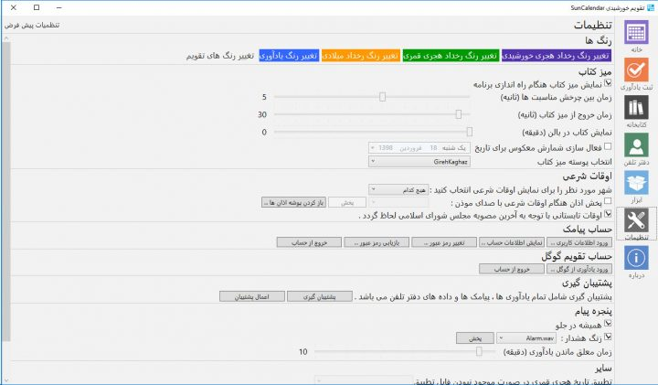 SunCalendar 7.5.6.0 دانلود تقویم سال 98 برای کامپیوتر ویندوز