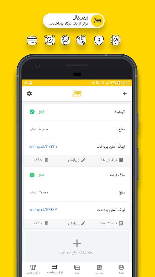دانلود My ZarinPal 4.0.30 برنامه زرین پال من برای اندروید