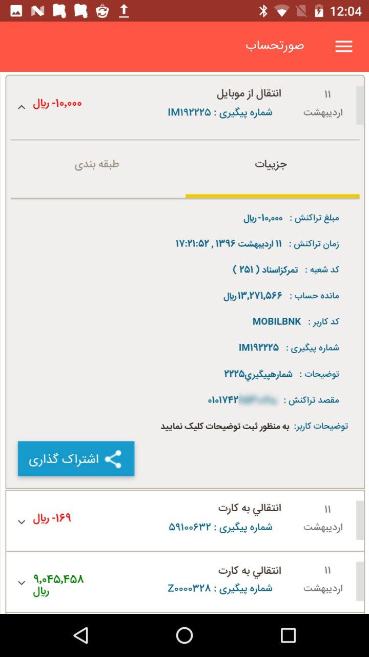 دانلود Bam نسخه جدید همراه بام بانک ملی برای اندروید