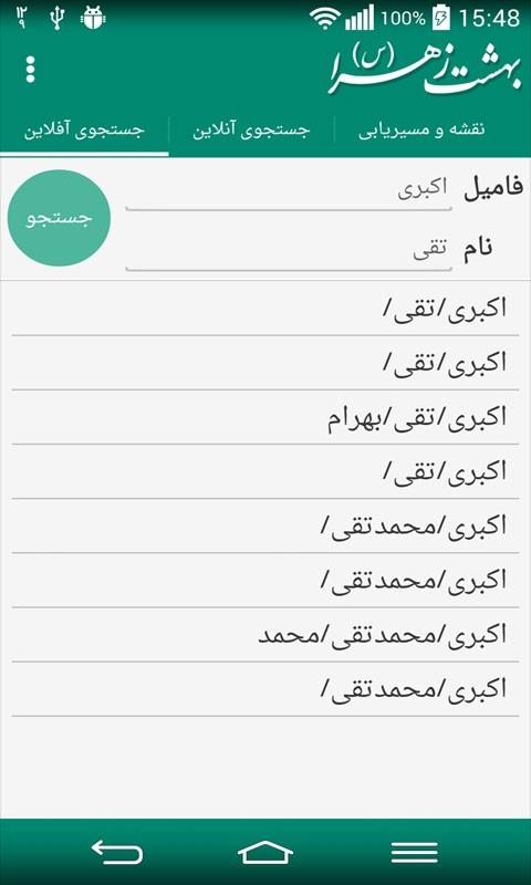 Behesht Zahra 1.4.971212 دانلود برنامه بهشت زهرا برای موبایل اندروید
