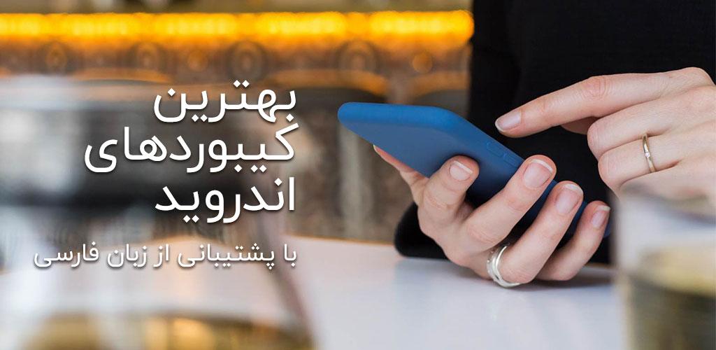 بهترین کیبورد های اندروید 2019 با پشتیبانی از زبان فارسی
