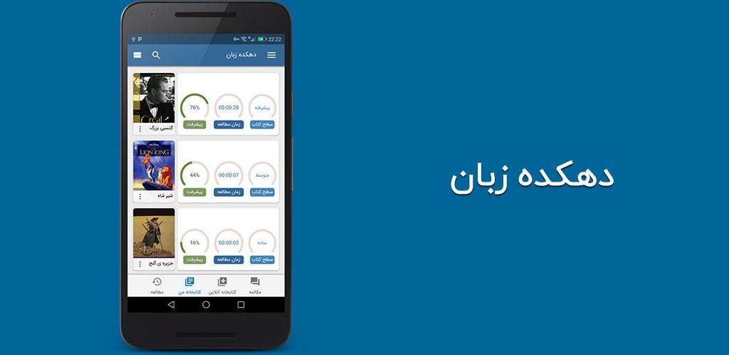اپلیکیشن آموزش زبان دهکده زبان