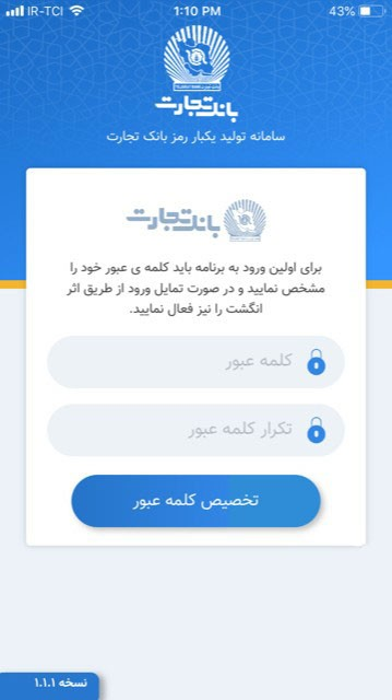 Hamraz 1.2 دانلود اپلیکیشن همراز (رمز یکبار مصرف) بانک تجارت
