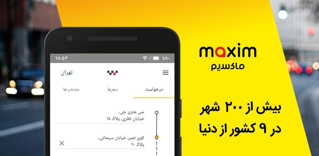 دانلود ماکسیم Maxim 3.12.7s برنامه درخواست تاکسی اندروید