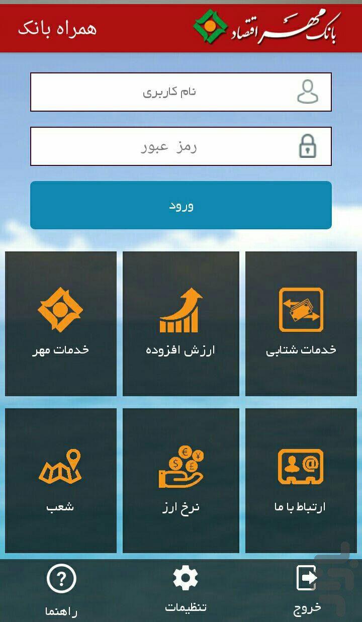 MeBank 8.0 دانلود همراه بانک مهر اقتصاد برای اندروید
