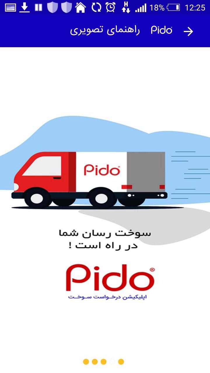 Pido 4.0 دانلود اپلیکیشن پیدو درخواست سوخت برای اندروید
