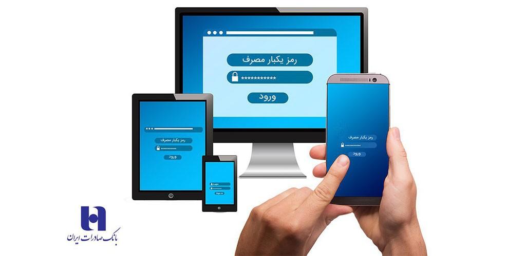 Raz 1.1.0 دانلود اپلیکیشن راز (رمز یکبار مصرف) بانک صادرات برای اندروید