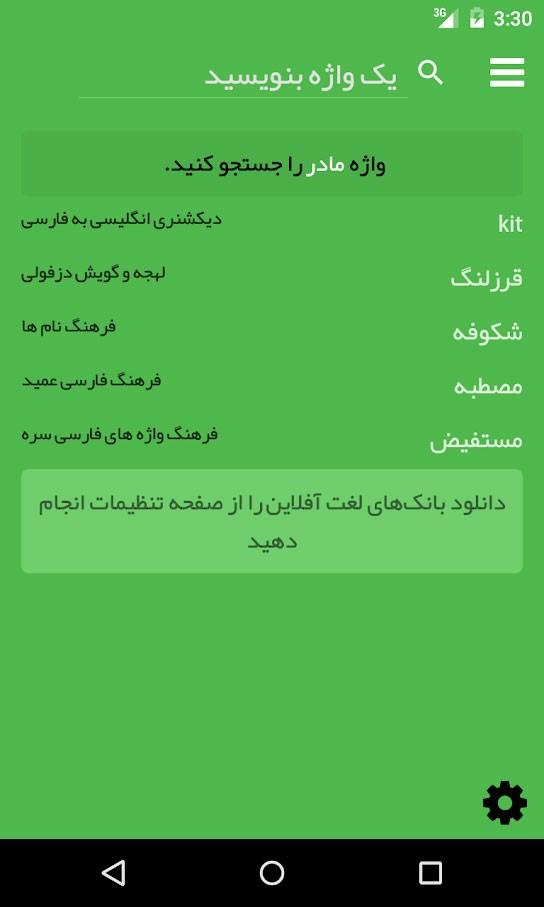 دانلود Vajehyab 4.5.0 برنامه دیکشنری واژه یاب اندروید