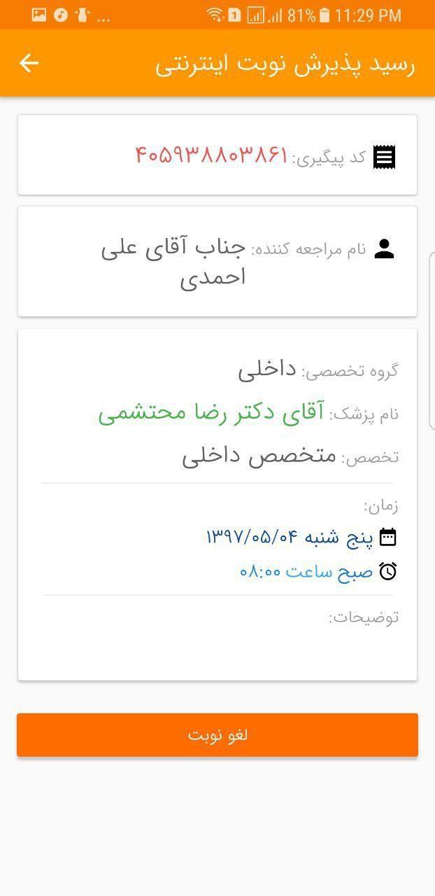 دانلود اپلیکیشن نوبت دهی بیمارستان بقیه الله الاعظم (عج) اندروید
