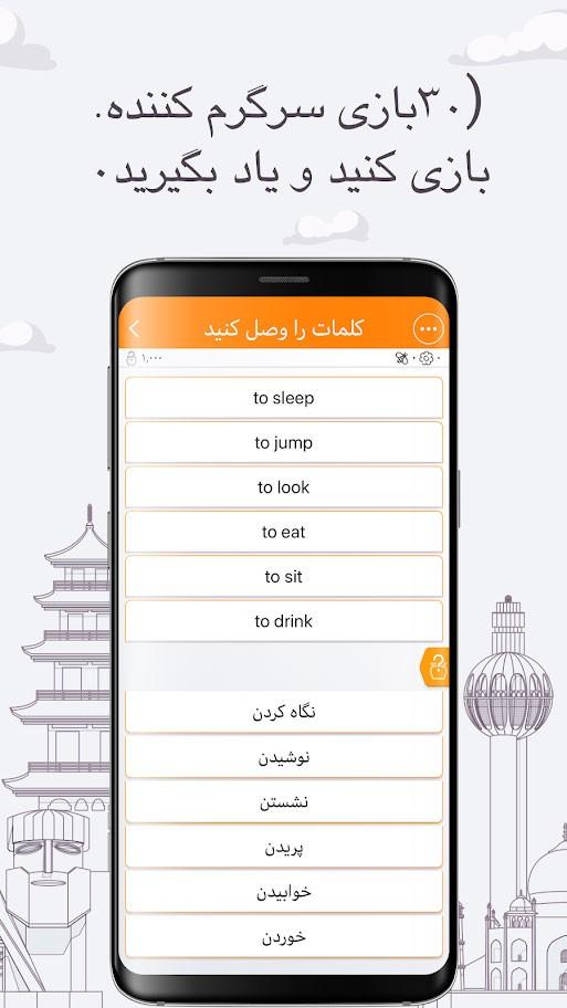 دانلود Learn Languages for Free – FunEasyLearn Pro 2.3.8 برنامه اندروید