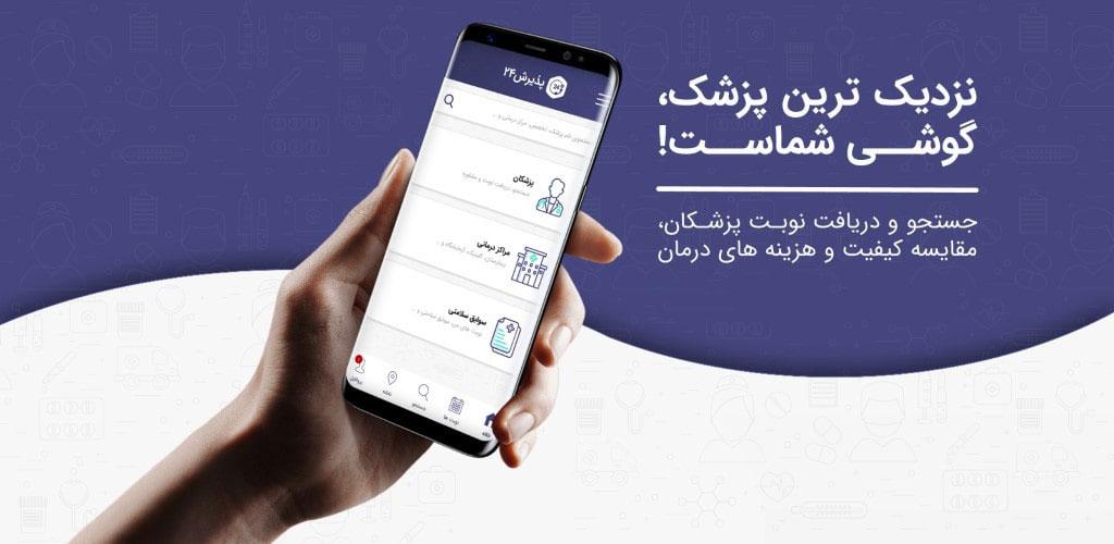 Paziresh24 1.6.17 دانلود برنامه پذیرش 24 نوبت دهی آنلاین پزشکان
