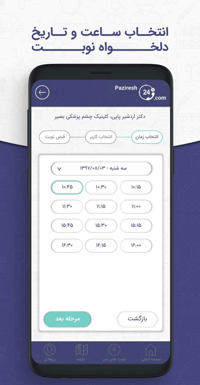 دانلود برنامه پذیرش 24 اپلیکیشن مشاوره پزشکی و نوبت دهی آنلاین
