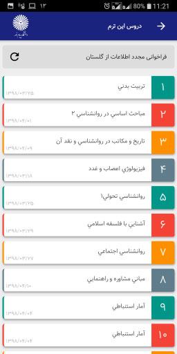 دانلود Payam Noor 0.0.44 برنامه پیام من دانشگاه پیام نور اندروید و آیفون