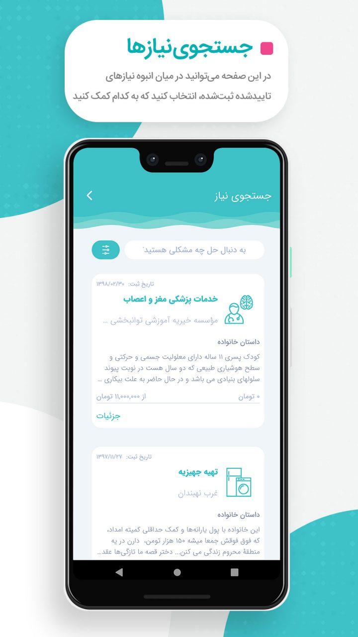 Sayeh 2.0.8 دانلود برنامه امور خیریه سایه برای اندروید