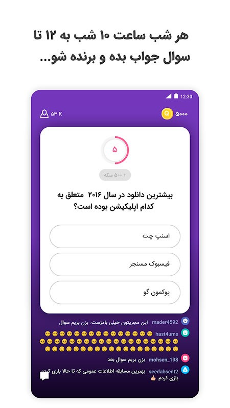 دانلود SnappQ 3.0.9 – برنامه اسنپ کیو اندروید و iOS آیفون