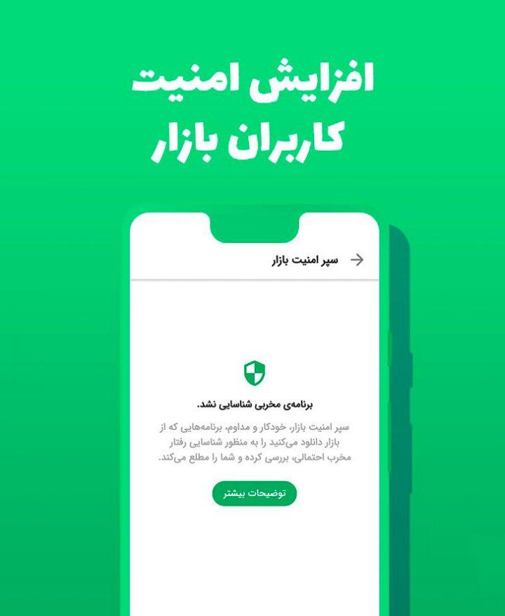 دانلود Bazaar 8.6.5 – نصب برنامه بازار اندروید