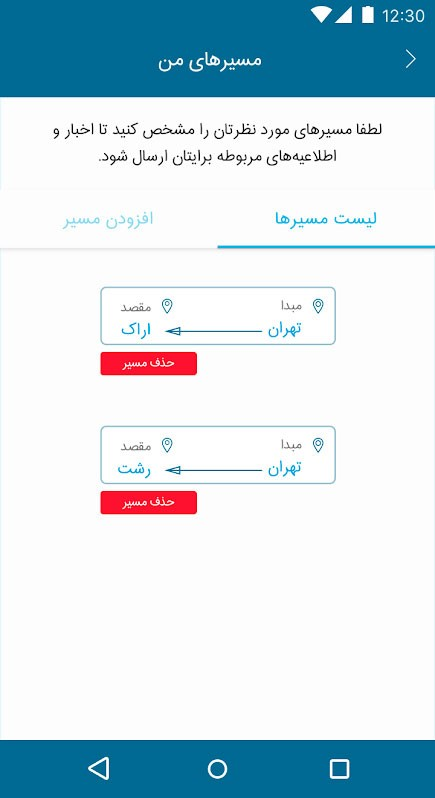 دانلود اپلیکیشن رسمی سازمان راهداری (141) 4.1.0 – اندروید و آیفون iOS