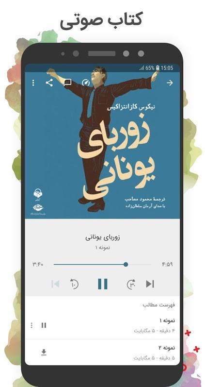 دانلود کتابراه Ketabrah 8.6 برنامه کتاب الکترونیک و صوتی اندروید