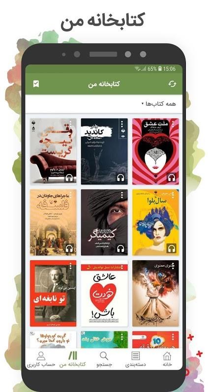دانلود برنامه کتابراه – کتاب الکترونیک و صوتی اندروید، iOS آیفون و کامپیوتر