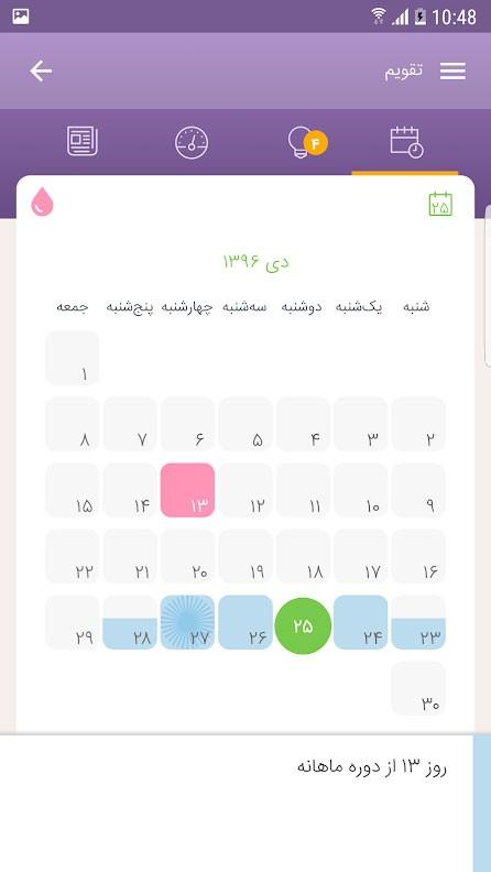 دانلود برنامه مادرشو: بارداری، زایمان و کودکیاری – اندروید و iOS آیفون