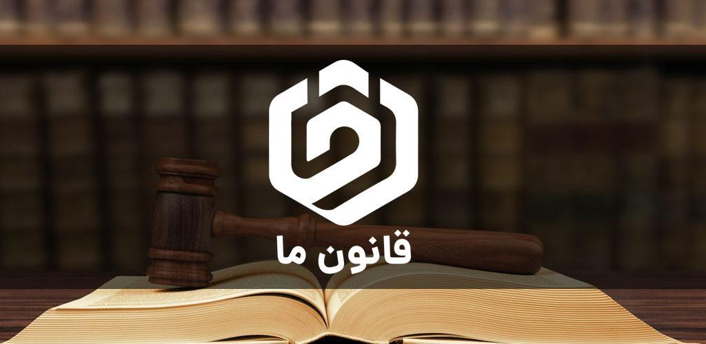 دانلود برنامه قانون ما اندروید – ابزار دست حقوقدانان