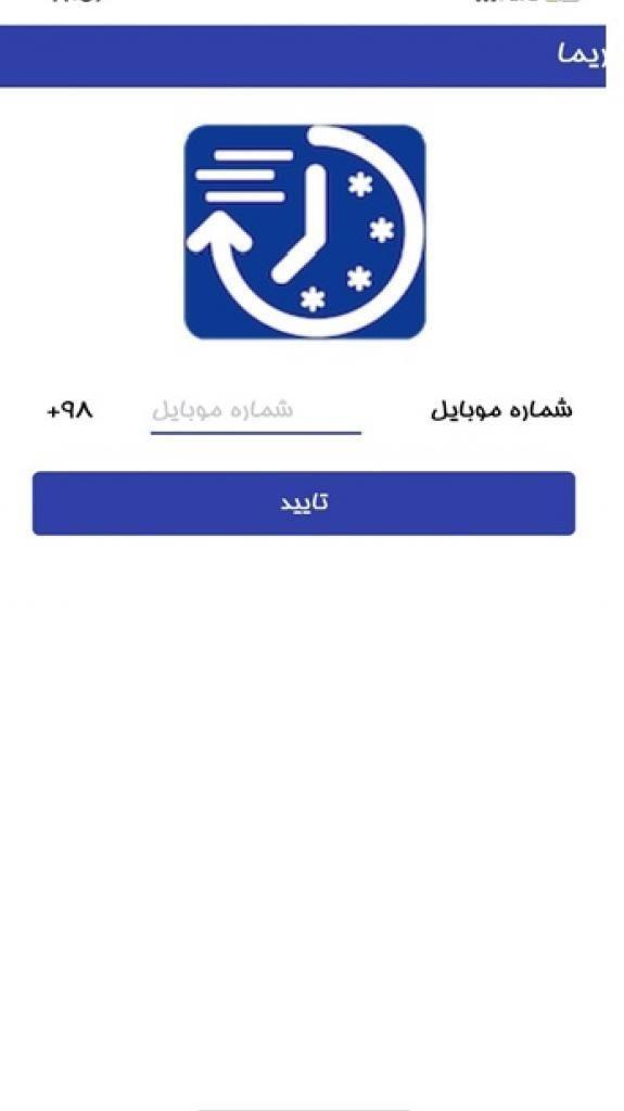 دانلود اپلیکیشن ریما رمز پویا یکبار مصرف امن اندروید و iOS آیفون