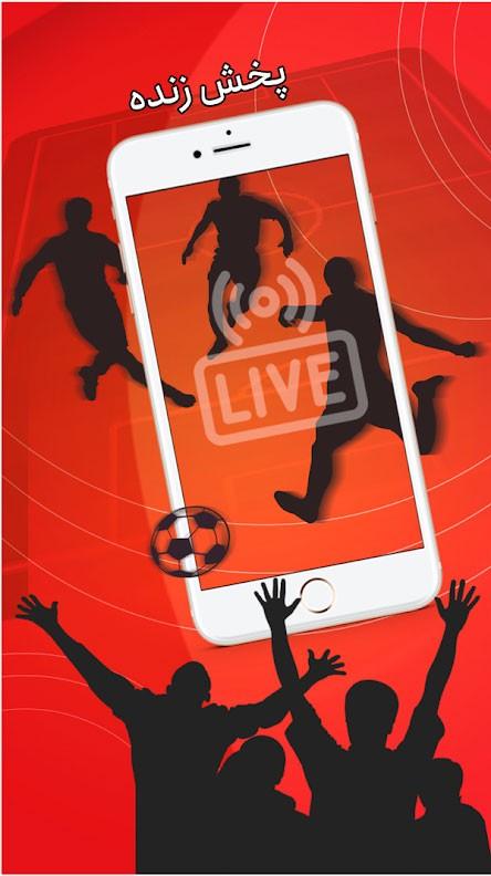 دانلود تراپ، اپلیکیشن رسمی هواداران باشگاه تراکتور اندروید و آیفون iOS