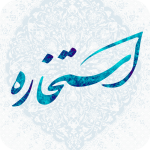دانلود برنامه استخاره با قرآن آیت الله مکارم شیرازی برای اندروید