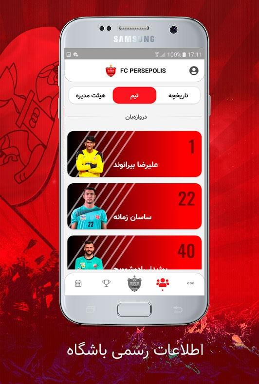 دانلود Perspolis 1.3.14 اپلیکیشن رسمی باشگاه پرسپولیس اندروید