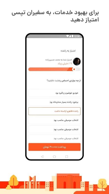 دانلود تپسی TAPSI 3.16.3 – برنامه درخواست آنلاین تاکسی