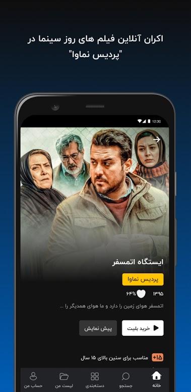 دانلود نماوا Namava 2.4.3(5nj5)-p – برنامه تماشای آنلاین فیلم و سریال