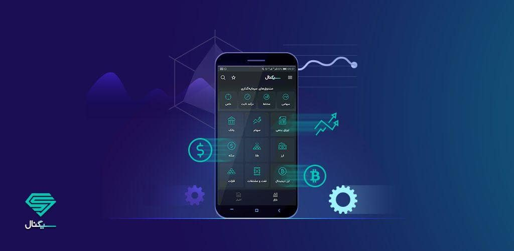 دانلود سیگنال Signal 3.1.2 برنامه بورس و احراز هویت اندروید