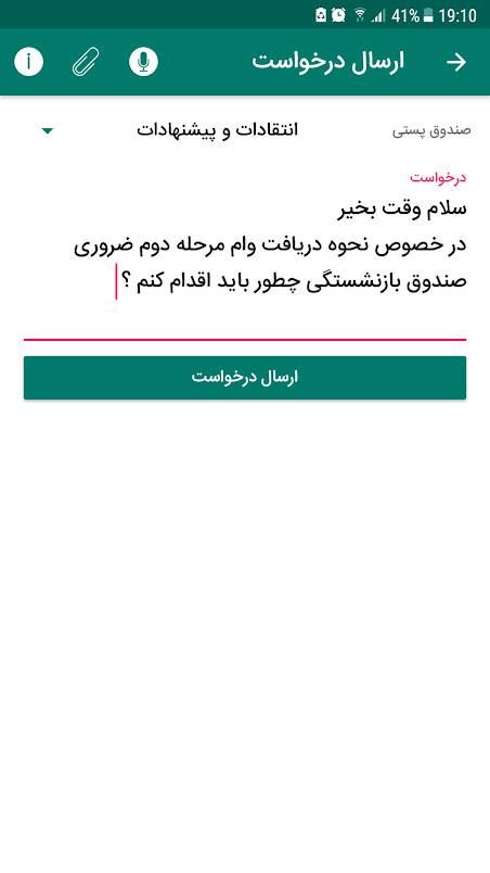 Khatam 1.1.4 دانلود برنامه خاتم صندوق بازنشستگی کشوری برای اندروید و iOS آیفون